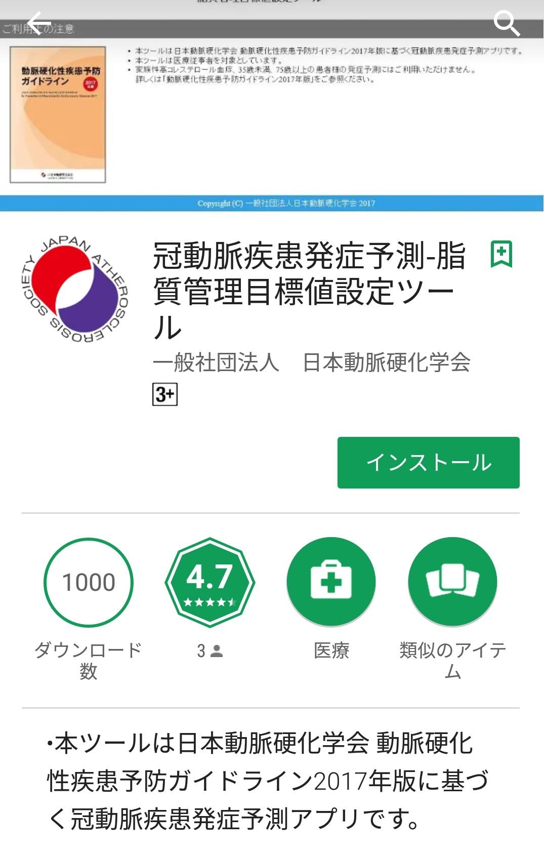 動脈硬化アプリ