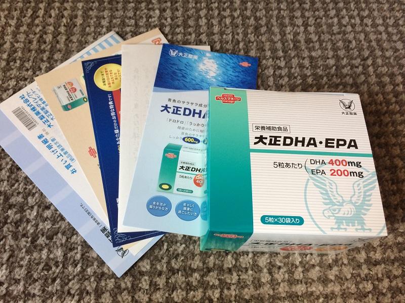 大正製薬DHA&EPAサプリ1000円の中身