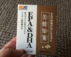 佐藤製薬のDHA&EPA