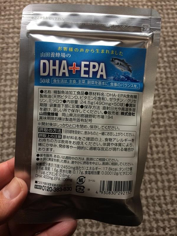 山田養蜂場のDHA&EPAサプリのお試し品を購入してみました。