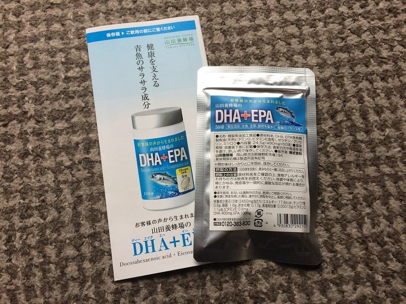 山田養蜂場のDHA&EPA