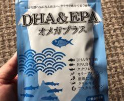 みやびDHA&EPAオメガプラス