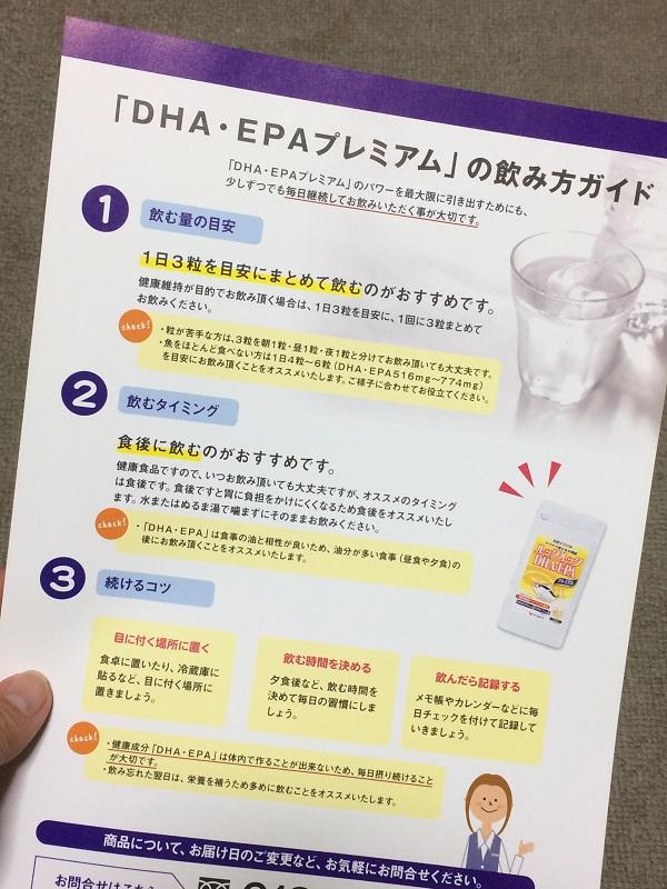 ルックルックDHAサプリの飲み方ガイド