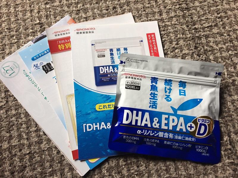 味の素のDHA&EPA同梱物