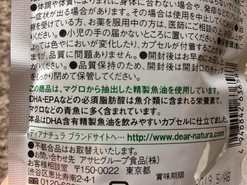マグロ抽出のDHA