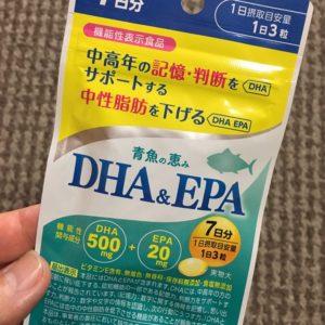 青魚の恵みお試し品パッケージ